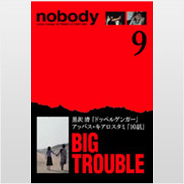 nobody issue9