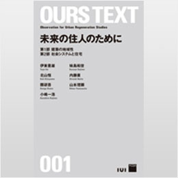 OURS TEXT 001 未来の住人のために